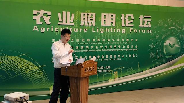 农业照明论坛在北京召开  开启国际规范规划新征程
