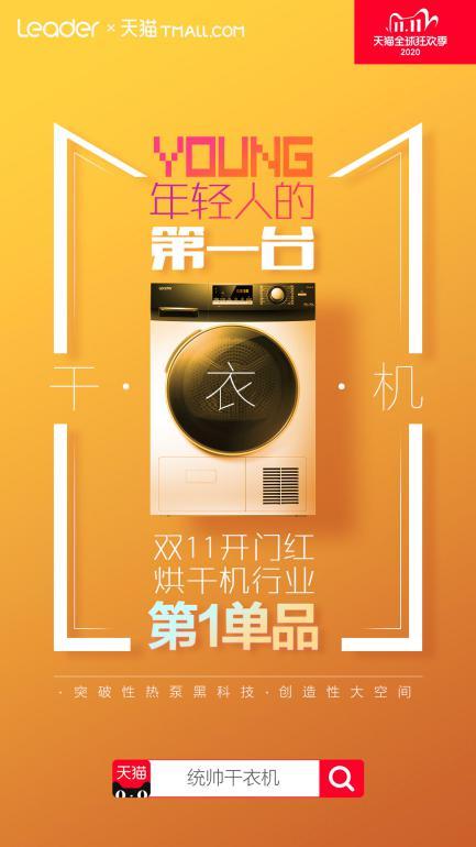 热泵干衣机是干什么的 怎么用?