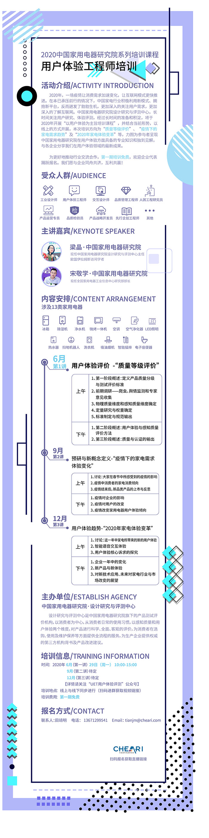 2020中国度用电器研讨院系列培训课程 用户体验工程师培训