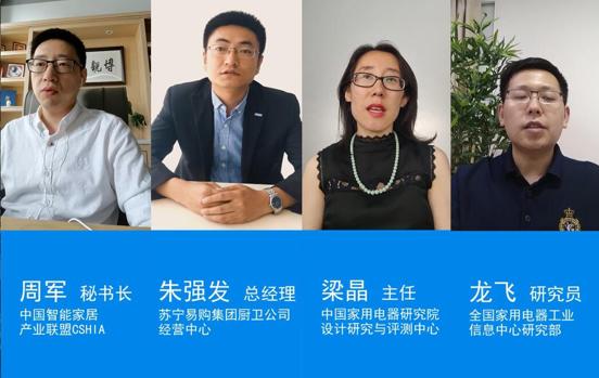 独到之厨  健证美妙 2020年中国厨房电器高峰论坛召开  共商厨电行业破局之道