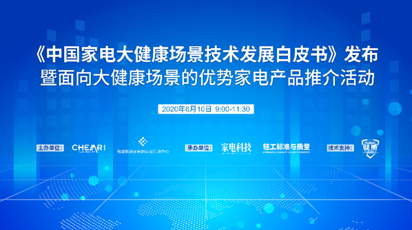 促进智能安康融合 填补行业技术空白 《中国度电大健康场景技术开展白皮书》公布